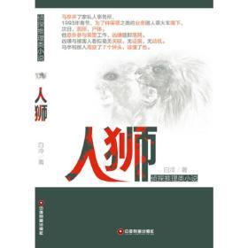 人狮❤ 白冷  著 中国财富出版社9787504751881✔正版全新图书籍Book❤
