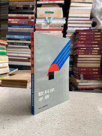 软科学手册——本书对软科学进行了系统性的理论介绍,并突出软科学的应用性,为读者运用软科学提供了一系列的具体方法和应用实例。
