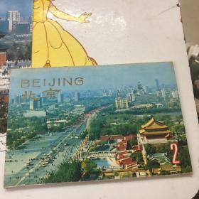 北京明信片(每一张后面贴一分邮票)8张
