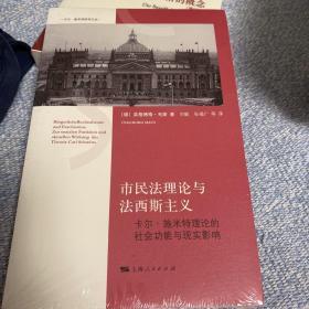 市民法理论与法西斯主义:卡尔·施米特理论的社会功能与现实影响