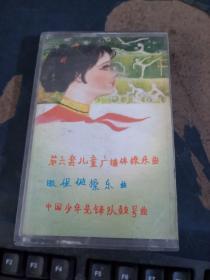 磁带  第六套儿童广播体操乐曲 眼保健操乐曲 中国少年先锋队鼓号曲
