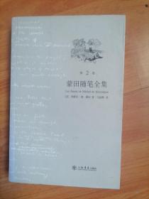 蒙田随笔全集(第2卷)