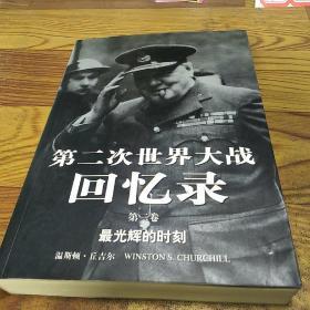 第二次世界大战回忆录——第二卷;最光辉的时刻