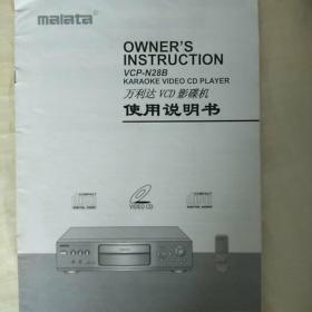 万利达VCD影碟机【VCP--N28B型】使用说明书