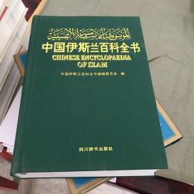 中国伊斯兰百科全书