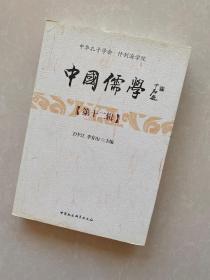 中国儒学(第十二辑)