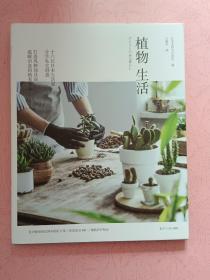 植物生活【2019年1版1印】