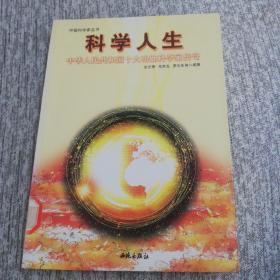科学人生--中华人民共和国十大功勋科学家传奇