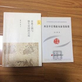 巫蛊之祸研究两册合售:巫蛊之祸与儒生帝国的兴起、西汉中后期政局演变探微