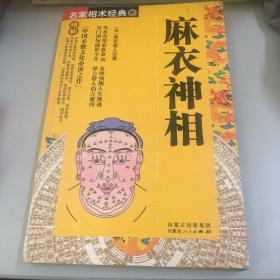 麻衣神相 内蒙人民出版社(如图)