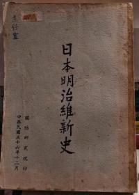 日本明治维新史