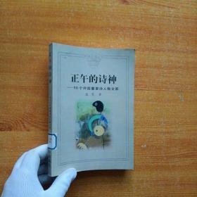 经典之旅丛书:正午的诗神:五十个外国重要诗人散文家 【馆藏】