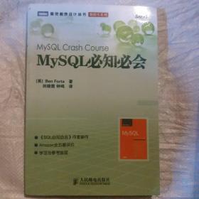 MySQL必知必会(大32开A)
