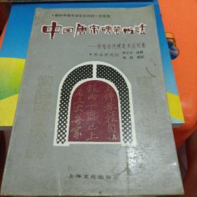 中国唐宋硬笔书法