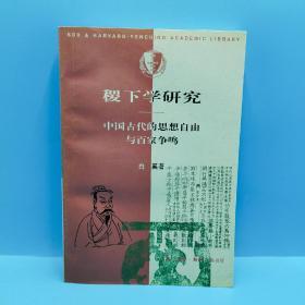 稷下学研究:中国古代的思想自由与百家争鸣