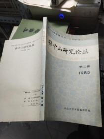 孙中山研究论丛 第三集 1985