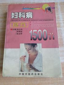 妇科病良方 1500首