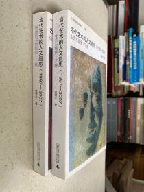 当代艺术的人文追思:人文批评丛书(上下卷合售)