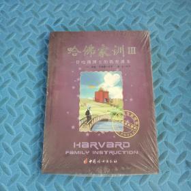 哈佛家训Ⅲ