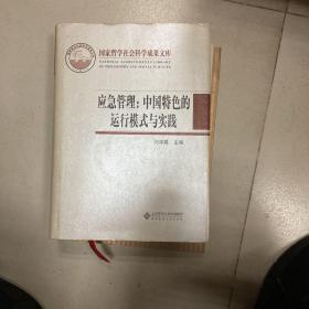 国家哲学社会科学成果文库·应急管理:中国特色的运行模式与实践