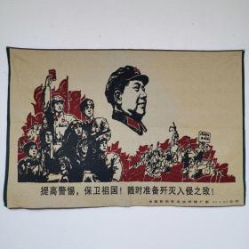 毛主席文革刺绣织锦画红色收藏编号8
