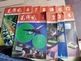 无线电 1982 1.2.3.4.6.7.8.10.11.12 十本合售