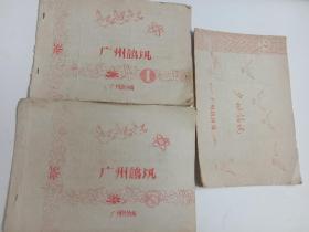 广州鸽讯1-3合售油印本