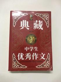 典藏·中学生优秀作文(经典版)