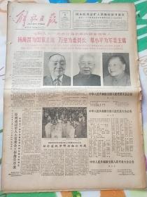 解放日报1988年4月9日