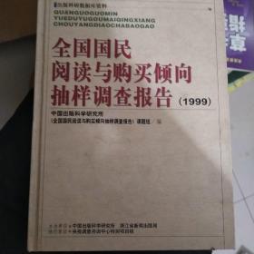 全国国民阅读与购买倾向抽样调查报告1999