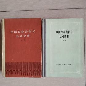 中国农业合作化运动史料(精装本上下册全)〈1957年北京出版发行〉