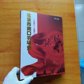 北京市南口农场史(1985——2008)大16开 精装【无光盘  内页干净】