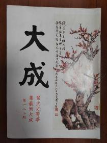 大成(182期)