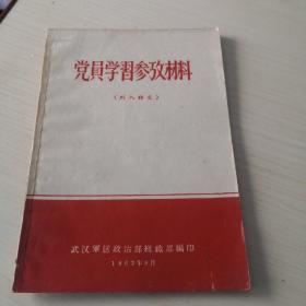 党员学习参考材料;1—1—5