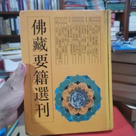 佛藏要籍选刊  (五)