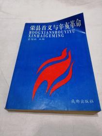 荣县首义与辛亥革命