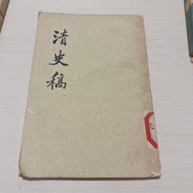 清史稿(二五)