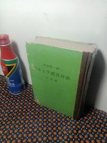 日本文学鉴赏辞典 古典编