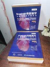 Braunwald 心脏病学(第10版)(影印) 上下全