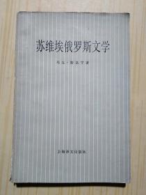 苏维埃俄罗斯文学