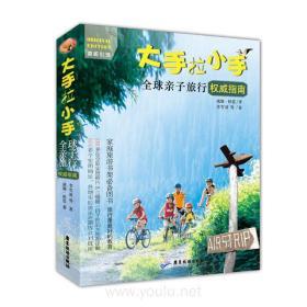 大手拉小手:全球亲子旅行权威指南,旅行是*好的教育❤ 威廉 广东旅游出版社9787557001278✔正版全新图书籍Book❤