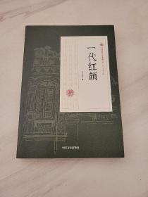 一代红颜/民国通俗小说典藏文库·冯玉奇卷