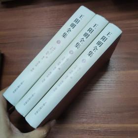 王阳明全集(全三册):简体横排--上中下册精装一版一印