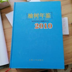 榆树年鉴2010