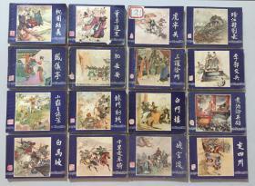 上海版经典连环画 双79三国演义48本全套一起出