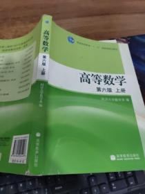 高等数学(上册)