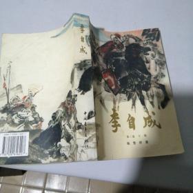 李自成 第3卷下册