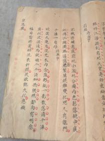 古代手抄本诗集