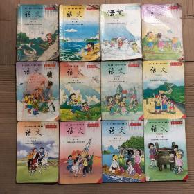 2000年后九年义务教育六年制小学教科书语文课本1-12册全套,第二册彩色,其他11本黑白印刷
