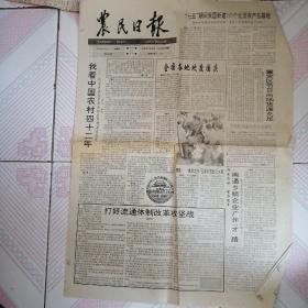 农民日报 1991年10月2日